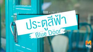 """เปิดประตู…เข้าสู่โลกแห่งใหม่ """"ประตูสีฟ้า (Blue Door)"""""""
