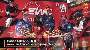 Honda CBR1000RR-R ผงาดแชมป์เวิลด์เอ็นดูรานซ์สุดโหดที่โปรตุเกส