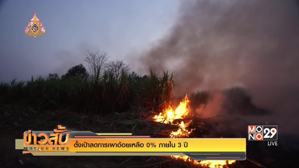 ตั้งเป้าลดการเผาอ้อยเหลือ 0% ภายใน 3 ปี
