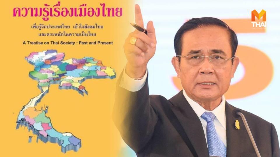 """'บิ๊กตู่' แนะนำหนังสือน่าอ่าน ชื่อ """"ความรู้เรื่องเมืองไทย"""""""