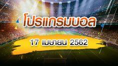 โปรแกรมบอล วันพุธที่ 17 เมษายน 2562