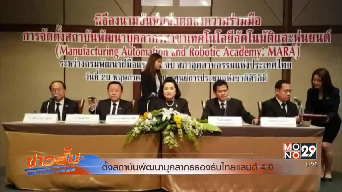 ตั้งสถาบันพัฒนาบุคลากรองรับไทยแลนด์ 4.0