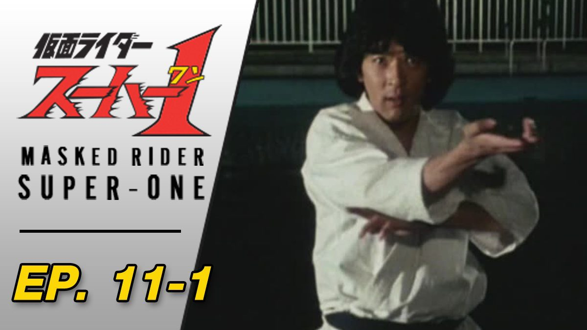 Masked Rider Super One ตอนที่ 11-1