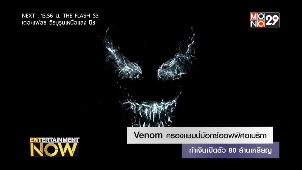 Venom ครองแชมป์บ๊อกซ์ออฟฟิศอเมริกา ทำเงินเปิดตัว 80 ล้านเหรียญ