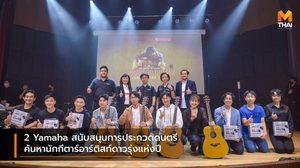 2 Yamaha สนับสนุนการประกวดดนตรี ค้นหานักกีตาร์อาร์ติสท์ดาวรุ่งแห่งปี