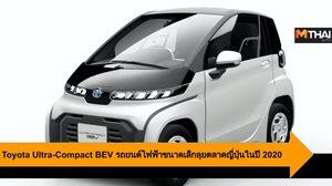 Toyota Ultra-Compact BEV รถยนต์ไฟฟ้าขนาดเล็กลุยตลาดญี่ปุ่นในปี 2020