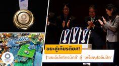 ขยะสู่เกียรติยศ! เหรียญ โอลิมปิกเกมส์ สุดรักษ์โลกจากความร่วมมือของคนญี่ปุ่น