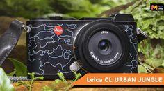เปิดตัว Leica CL URBAN JUNGLE by JEAN PIGOZZI มาพร้อมลายสุดอาร์ท