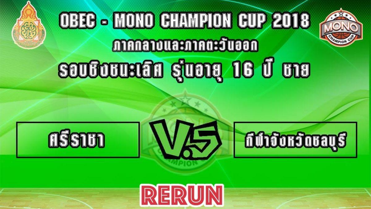 OBEC MONO CHAMPION CUP 2018 รอบชิงชนะเลิศรุ่น 16 ปีชาย โซนภาคกลาง