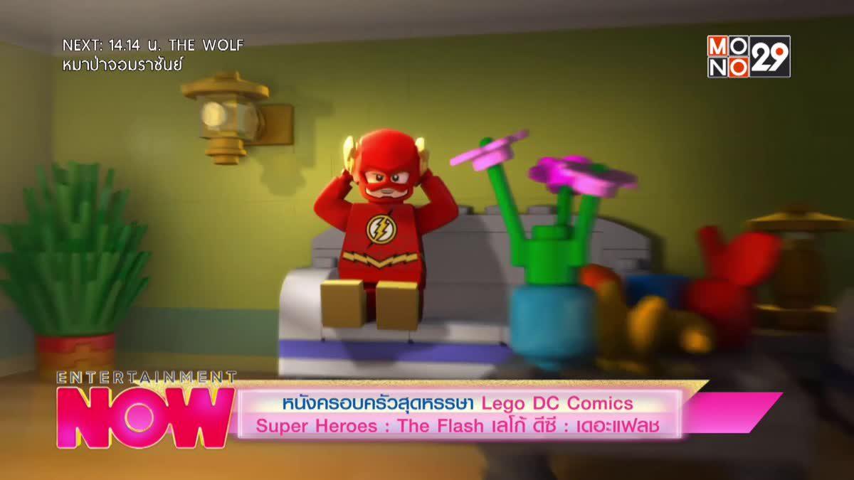 หนังครอบครัวสุดหรรษา Lego DC Comics Super Heroes : The Flash เลโก้ ดีซี : เดอะแฟลช