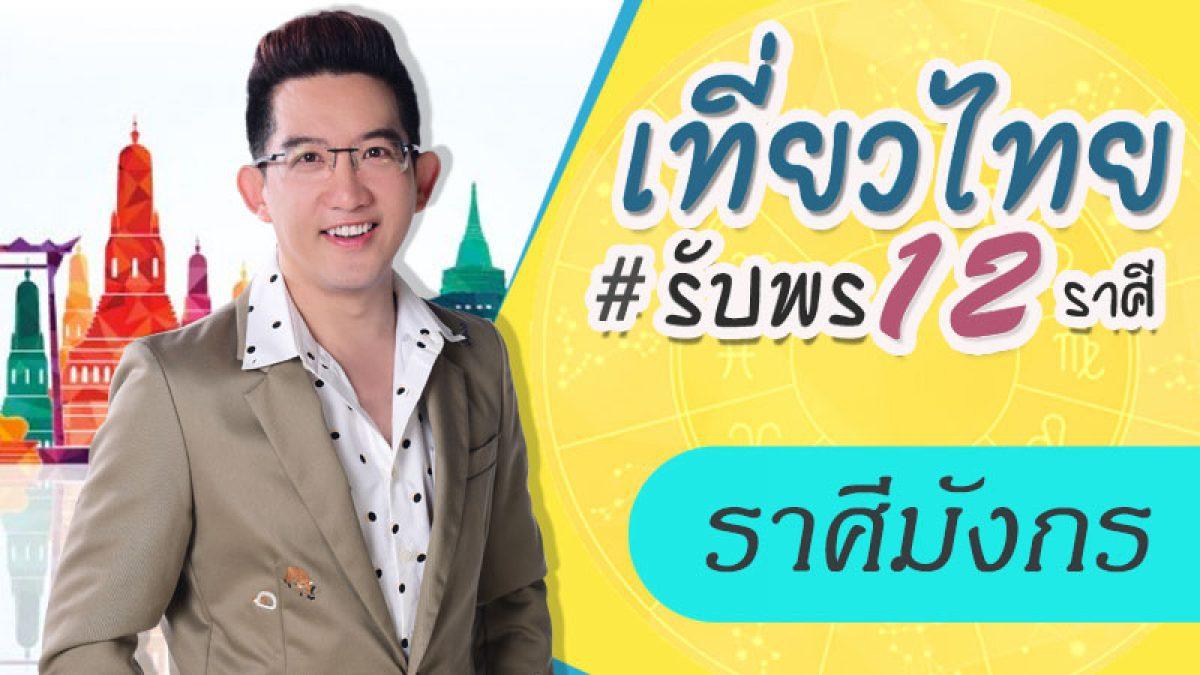 ราศีมังกร - เที่ยวไทยรับพร 12 ราศี โดย อ.คฑา ชินบัญชร