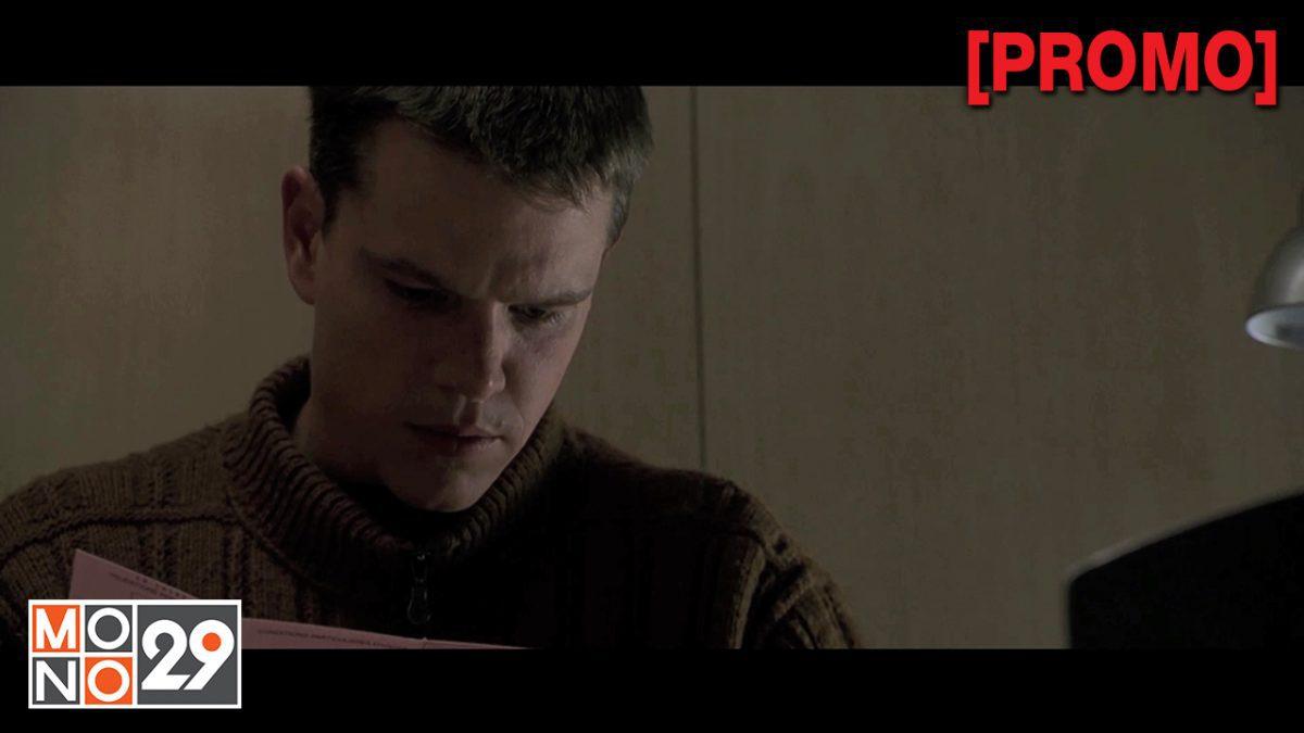 The Bourne Identity ล่าจารชน ยอดคนอันตราย ภาค 1 [PROMO]