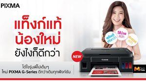 เปิดตัว Canon PIXMA Printer G Series 4 รุ่นใหม่ เพิ่มเติมทุกฟังก์ชั่น คุณภาพจัดเต็ม