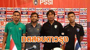 ทีมชาติไทย ชุดเอเชี่ยนเกมส์ หวังทดสอบดาวรุ่งในเกมอุ่นเครื่องกับ อินโดนีเซีย