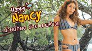 น้ำมะพร้าวลดน้ำหนัก เคล็ดลับ น้ำหนักลด ของ Happy Nancy