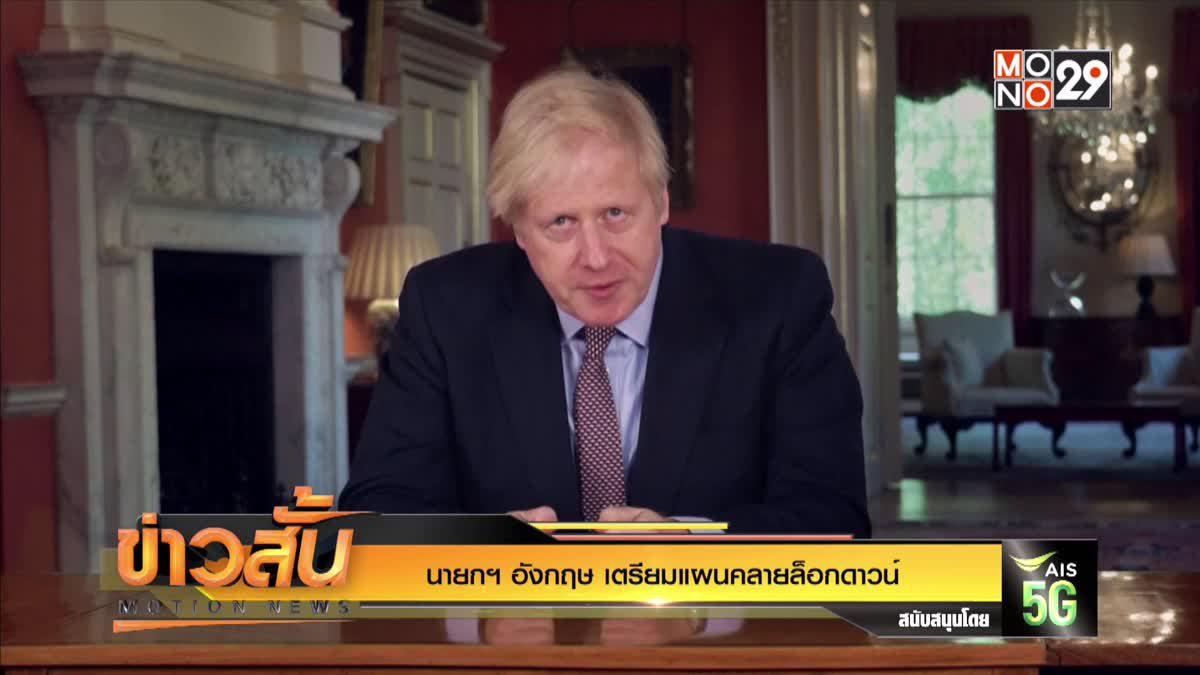 นายกฯ อังกฤษ เตรียมแผนคลายล็อกดาวน์