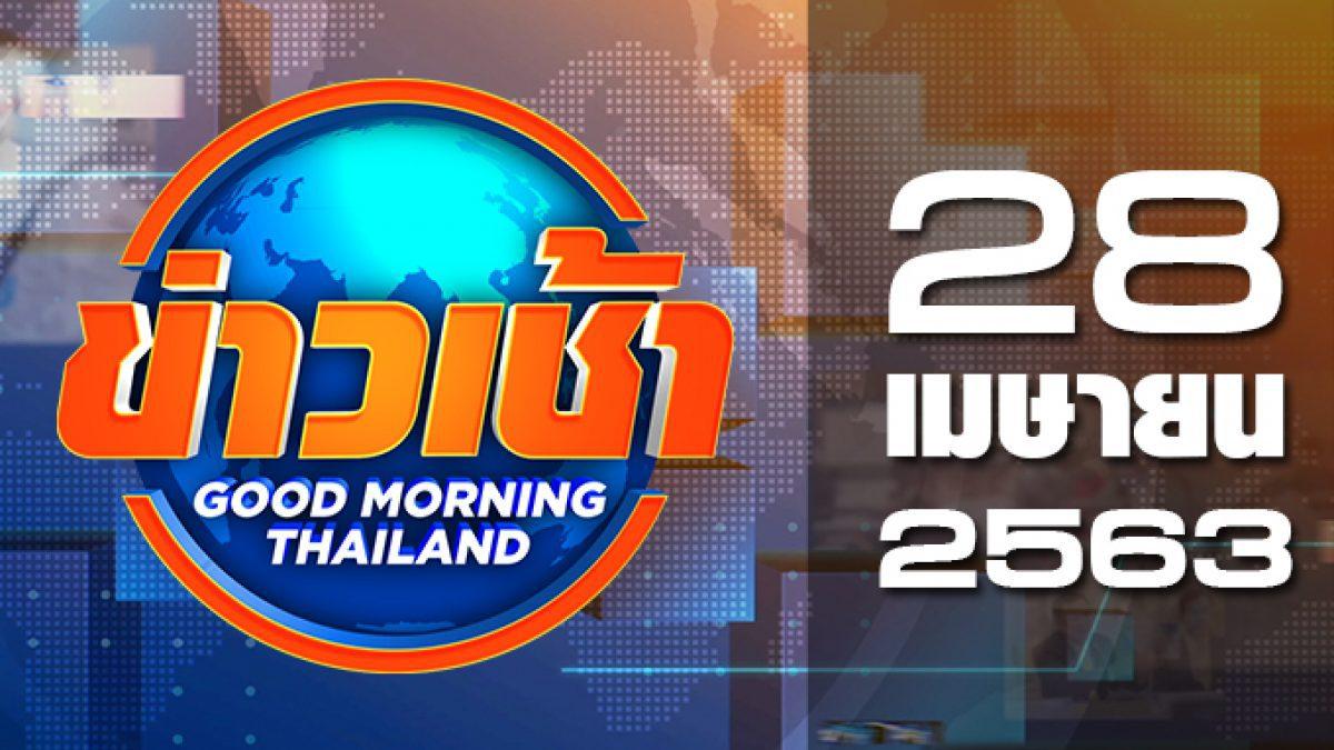 ข่าวเช้า Good Morning Thailand 28-04-63