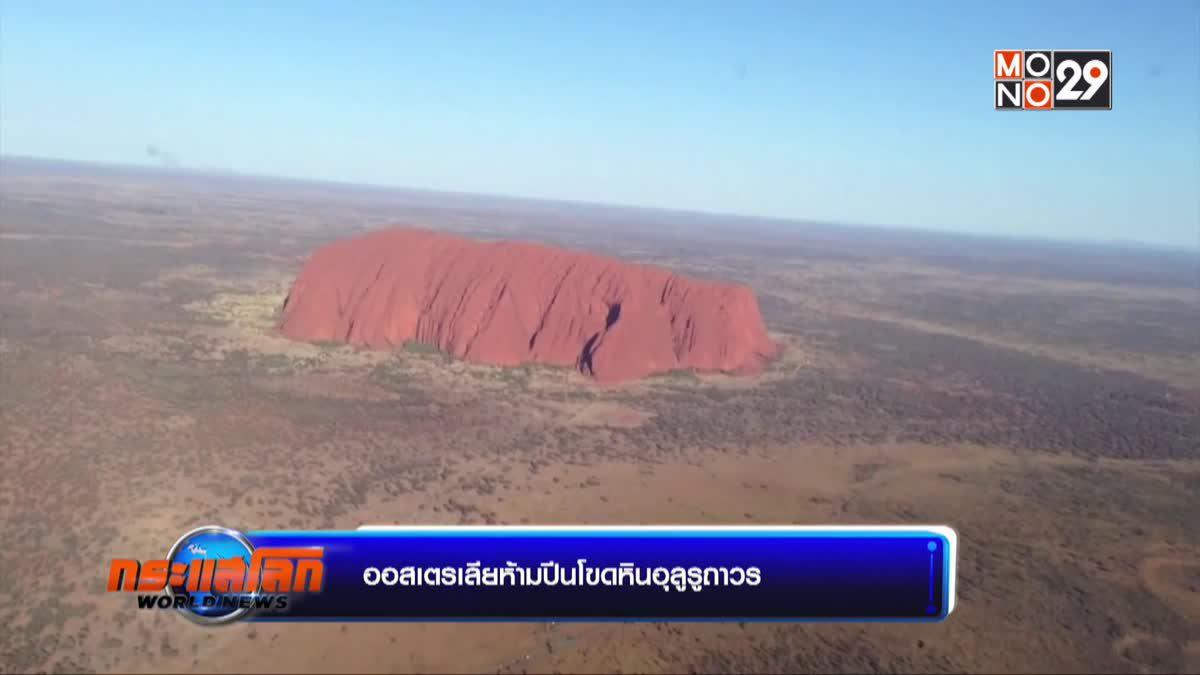 ออสเตรเลียห้ามปีนโขดหินอุลูรูถาวร