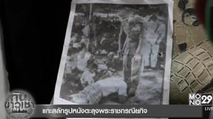 ศิลปินพื้นบ้านแกะสลักรูปหนังตะลุงเป็นพระบรมฉายาลักษณ์ จัดแสดงในนิทรรศการ