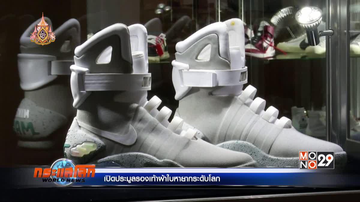 เปิดประมูลรองเท้าผ้าใบหายากระดับโลก
