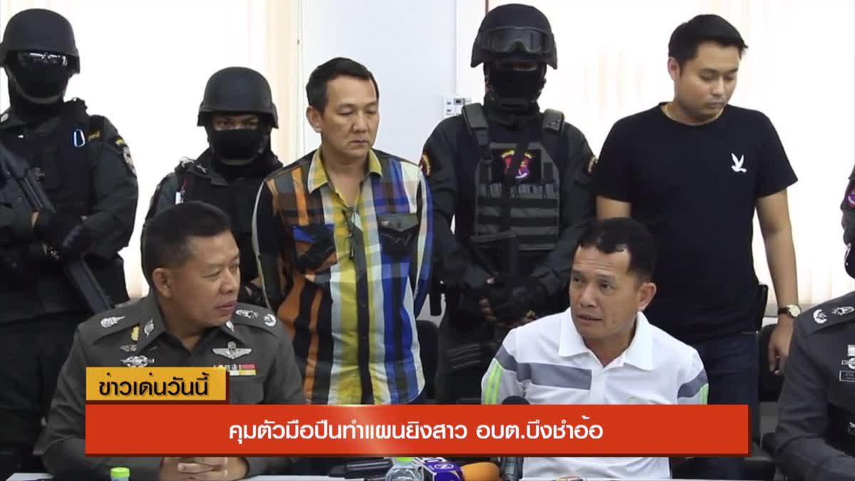 ทันข่าวเช้า Good morning Thailand 20-03-60