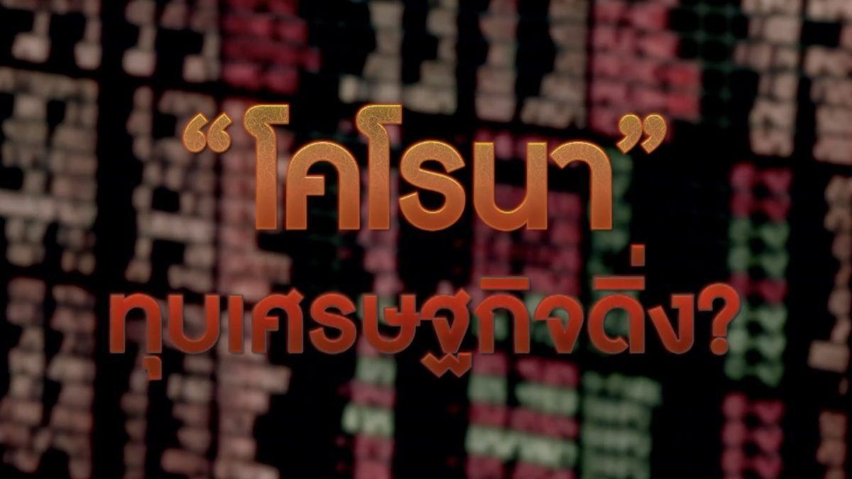ไวรัสโคโรนา พ่นพิษสะเทือนเศรษฐกิจท่องเที่ยวไทย 30-01-63