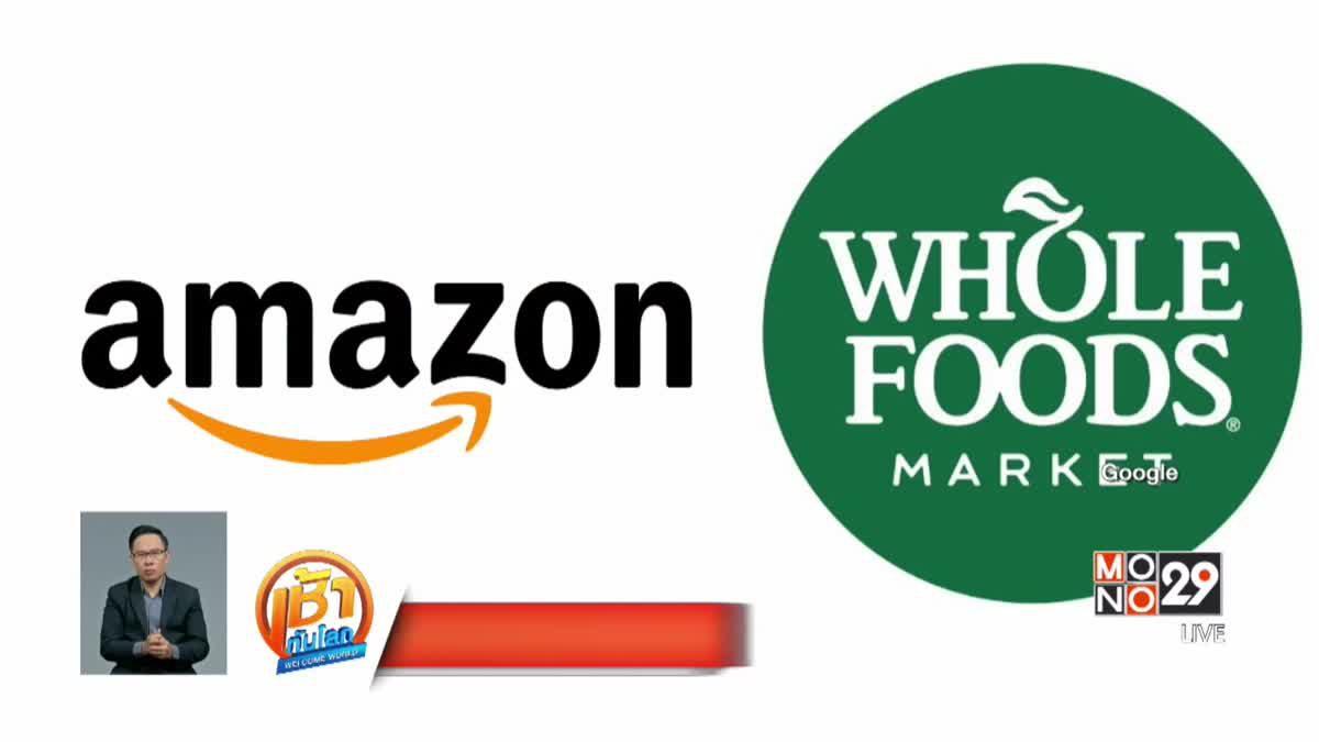 Amazon ลดราคาสินค้าใน Whole Foods เฉลี่ย 43%