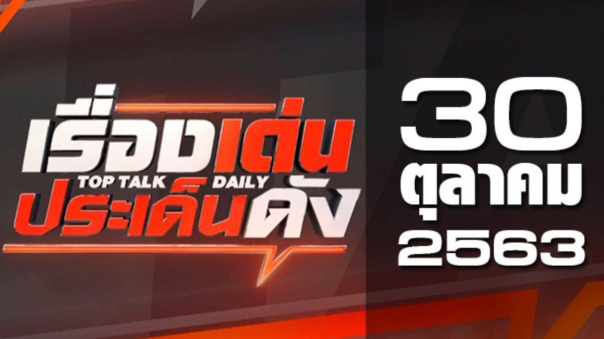 เรื่องเด่นประเด็นดัง Top Talk Daily 30-10-63