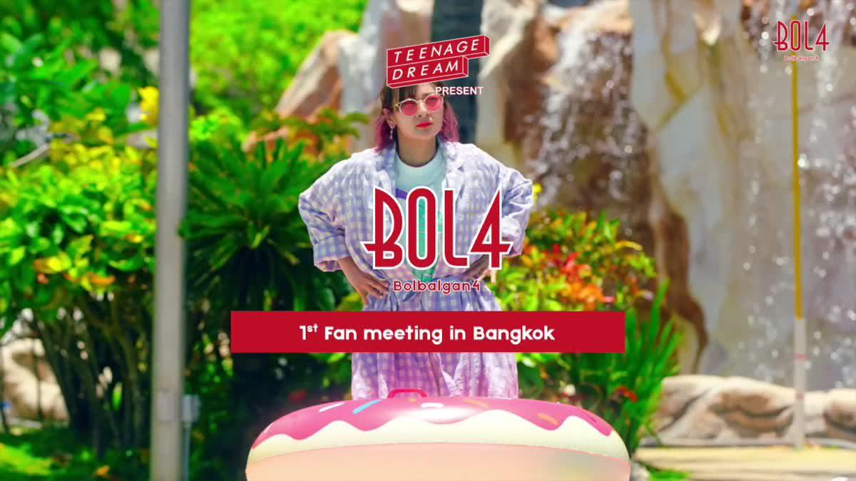 เตรียมฟินกับเสียงใสๆ ในงาน BOLBALGAN4 1st FAN MEETING IN BANGKOK 2018
