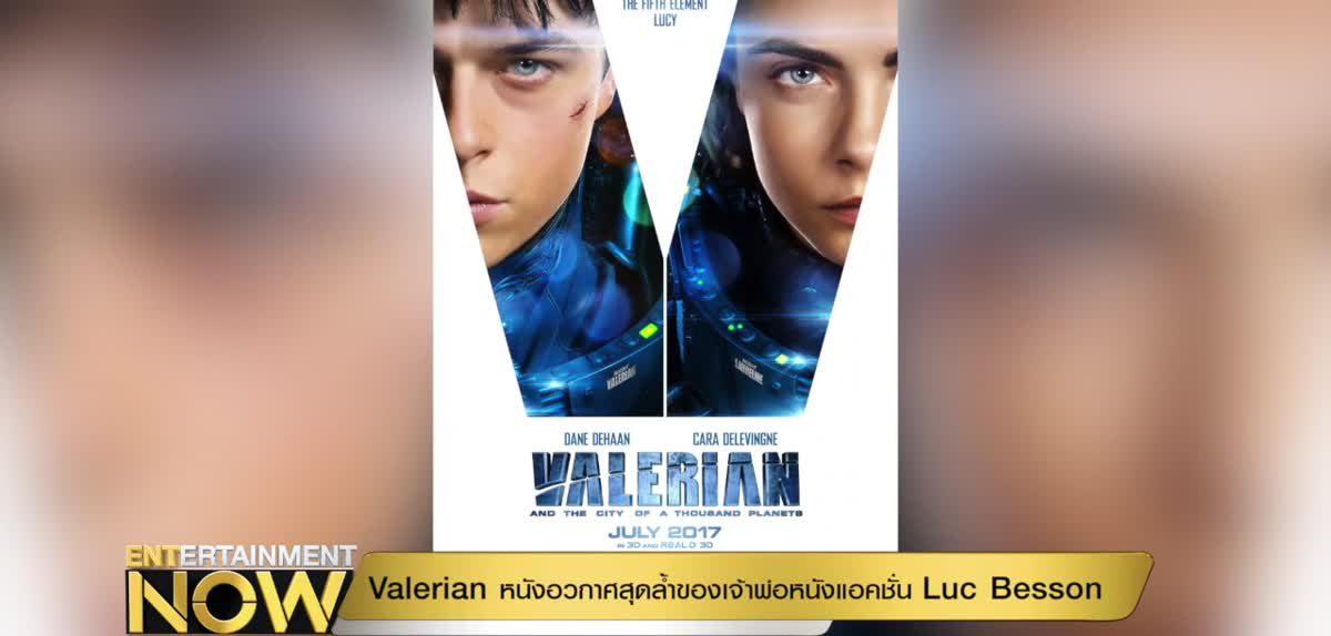 Valerian หนังอวกาศสุดล้ำของเจ้าพ่อหนังแอคชั่น Luc Besson