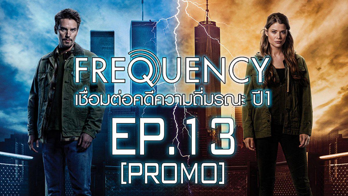 Frequency เชื่อมต่อคดีความถี่มรณะ ปี 1 EP.13 [PROMO]