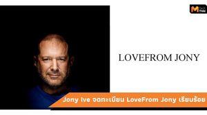 "Jony Ive ยื่นจดทะเบียนเครื่องหมายการค้า ""LoveFrom Jony"" เรียบร้อยแล้ว"