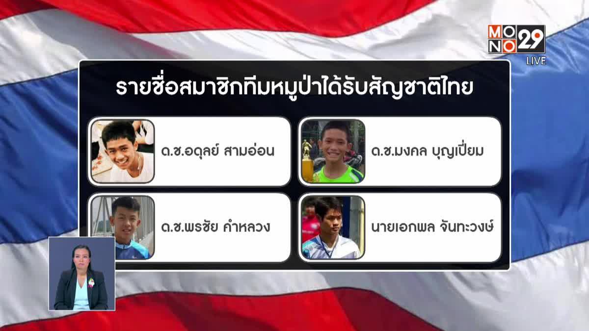 4 ชีวิต ทีมหมูป่าฯ ได้สัญชาติไทยแล้ว