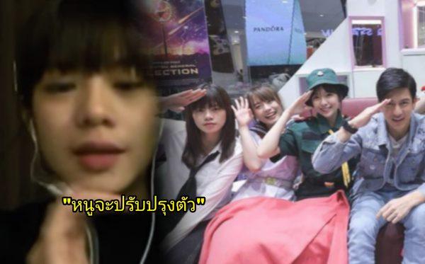 """วี BNK48 ปล่อยโฮ-สัญญาจะปรับปรุงตัว! หลังดราม่า """"ไร้กาลเทศะกับ ติ๊ก เจษ."""""""