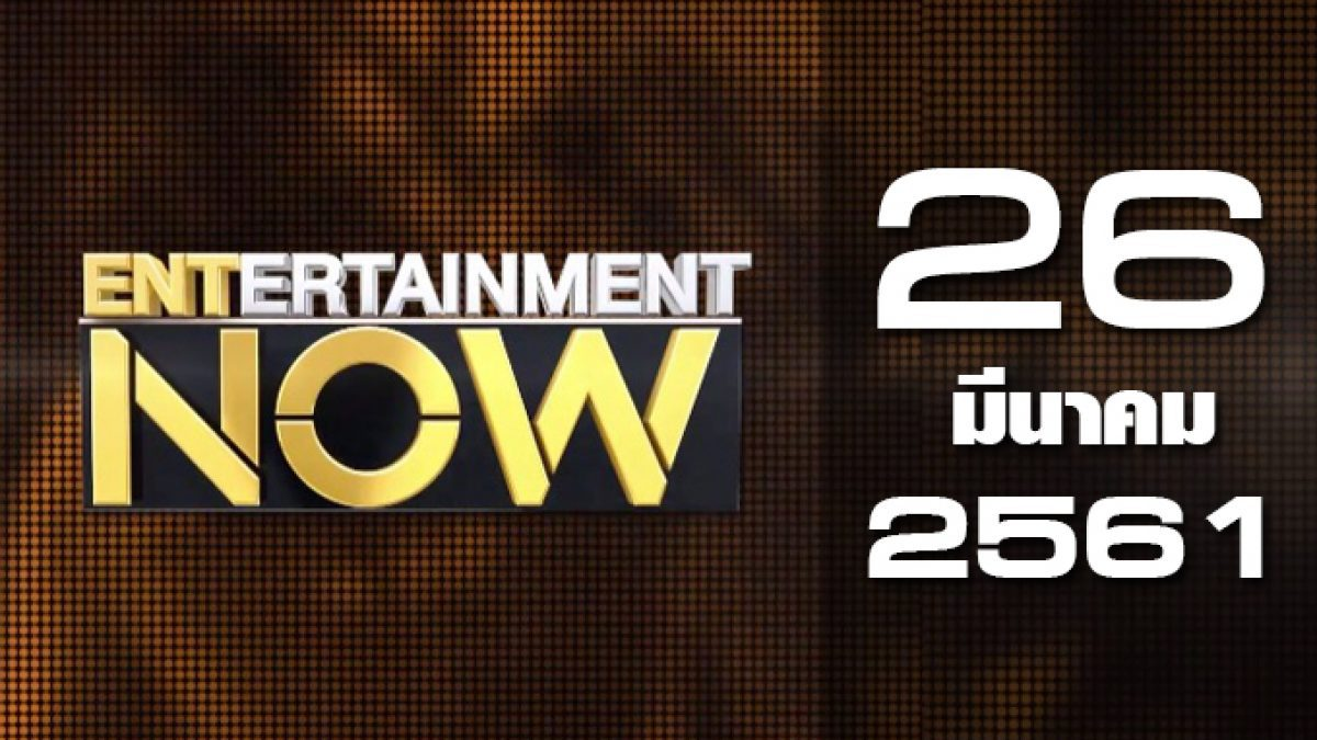 Entertainment Now Break 2 26-03-61