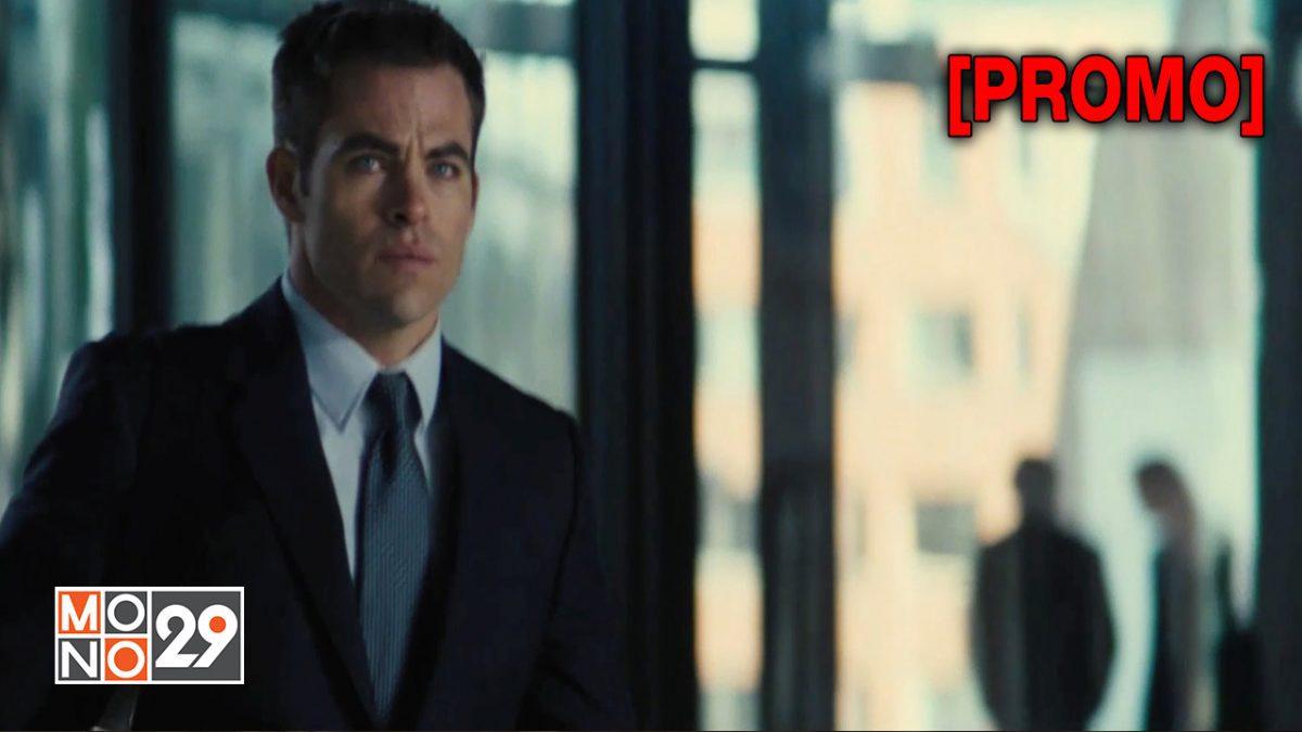 Jack Ryan : Shadow Recruit แจ็คไรอัน : สายลับไร้เงา [PROMO]