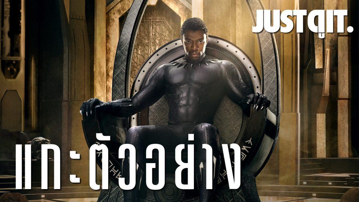 แกะตัวอย่างแรก BLACK PANTHER ฮีโร่คนใหม่จาก MARVEL #JUSTดูIT