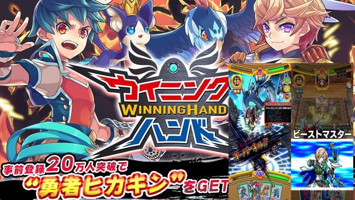 Winning Hand เกมส์มือถือญี่ปุ่นน่าเล่น [Review]