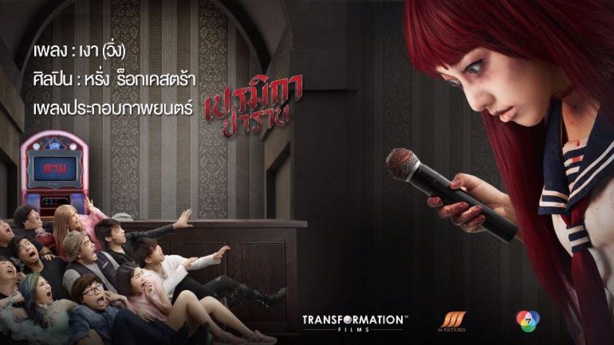 MV เพลง เงา (วิ่ง) -หรั่ง ร็อกเคสตร้า เพลงประกอบภาพยนตร์ เปรมิกาป่าราบ