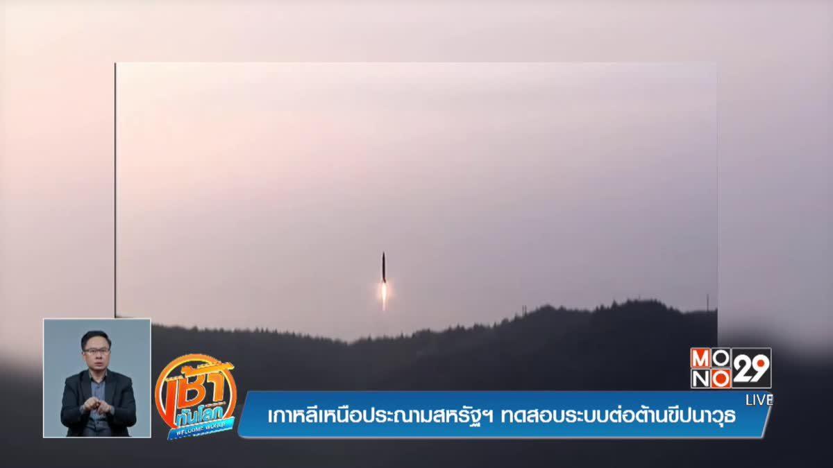 เกาหลีเหนือประณามสหรัฐฯ ทดสอบระบบต่อต้านขีปนาวุธ