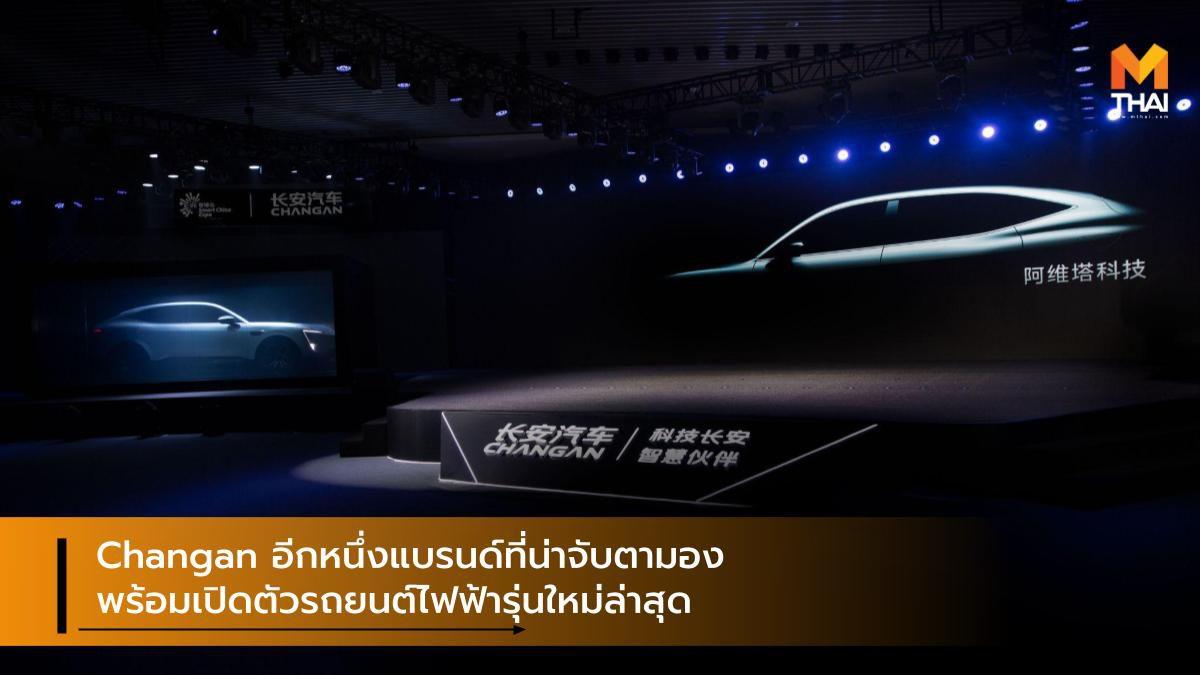 Changan อีกหนึ่งแบรนด์ที่น่าจับตามอง พร้อมเปิดตัวรถยนต์ไฟฟ้ารุ่นใหม่ล่าสุด