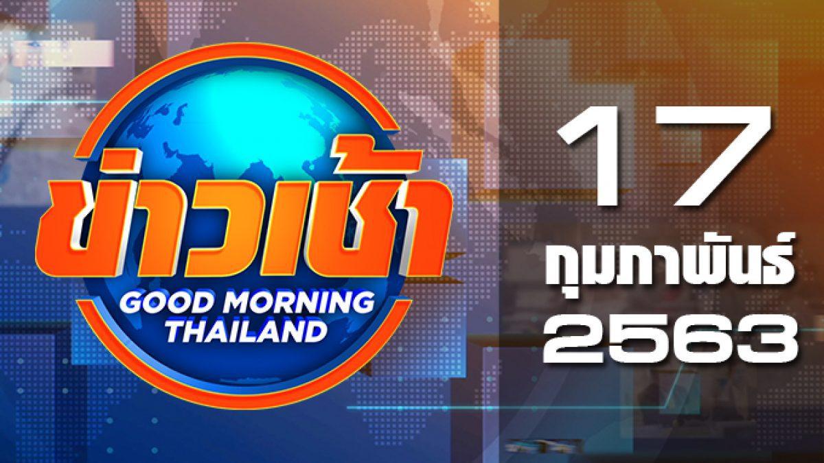 ข่าวเช้า Good Morning Thailand 17-02-63