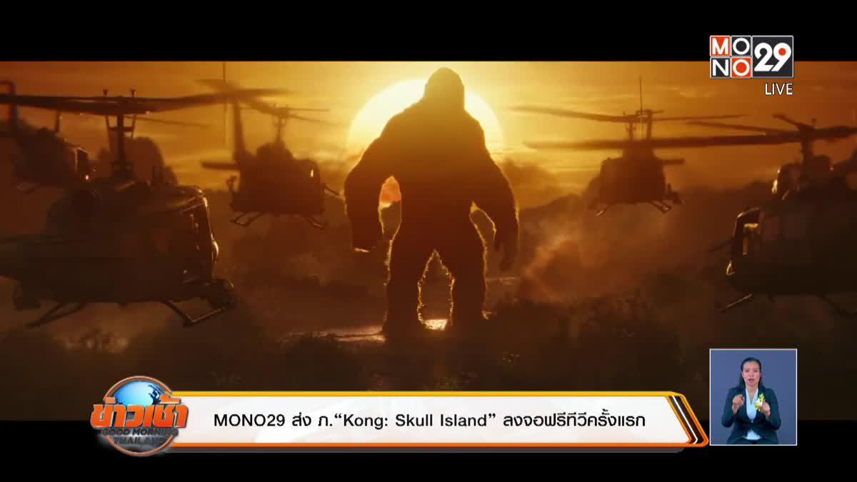 "MONO29 ส่ง ภ.""Kong: Skull Island"" ลงจอฟรีทีวีครั้งแรก"