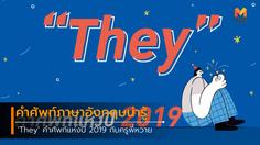 'They' คำศัพท์แห่งปี 2019