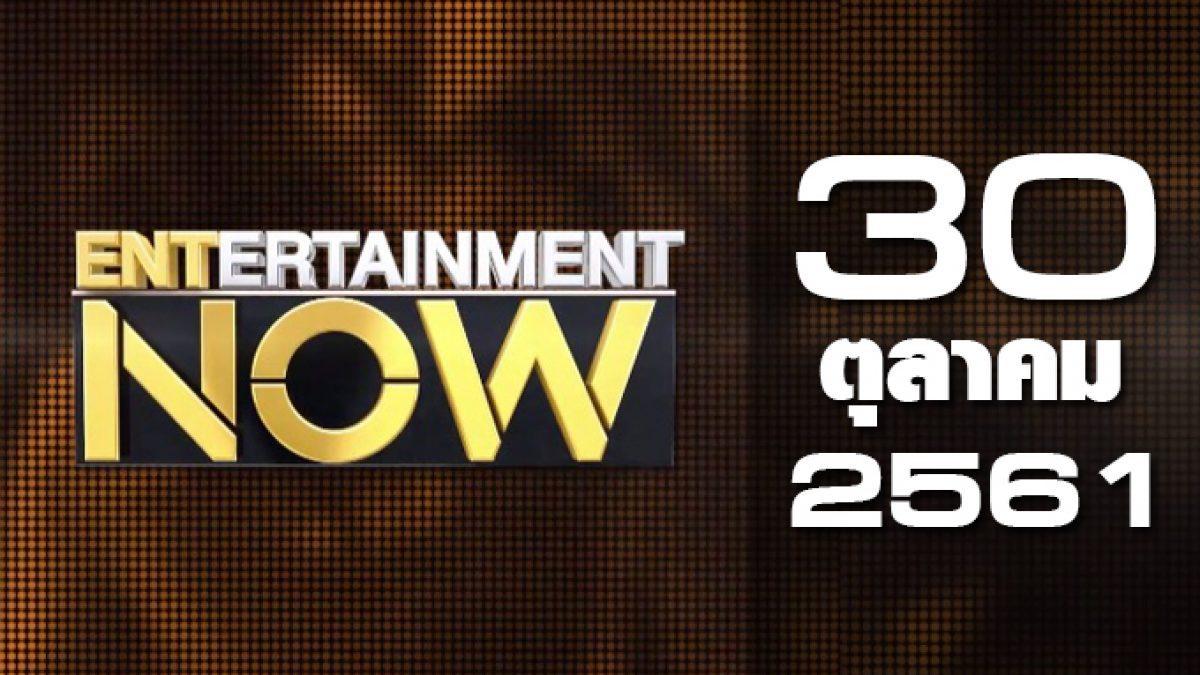Entertainment Now Break 2 30-10-61