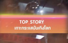 Top Story เกาะกระแสบันเทิงโลก 22-05-62