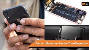 เปลี่ยนแบตเตอรี่แล้ว แต่ก็ยังไม่แสดงข้อมูลสุขภาพของแบตเตอรี่ iPhone