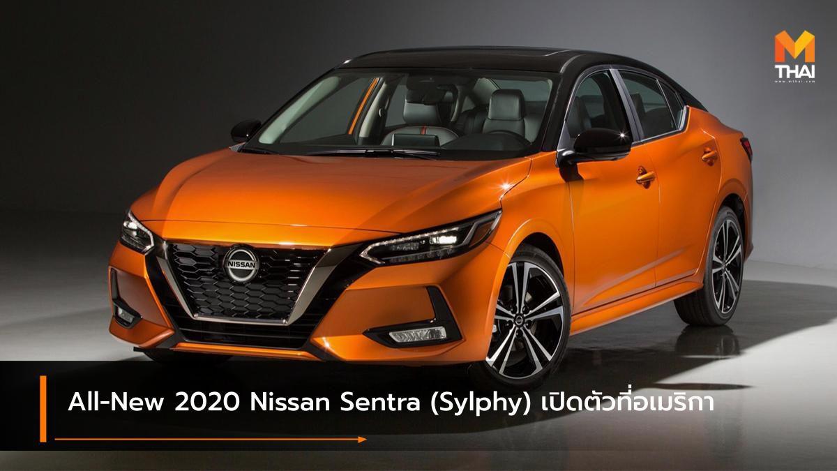 All-New 2020 Nissan Sentra (Sylphy) คอมเเพ็คซีดานดีไซน์ใหม่จัดจ้านที่เคย
