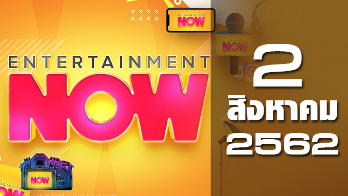 Entertainment Now Break 1 02-08-62
