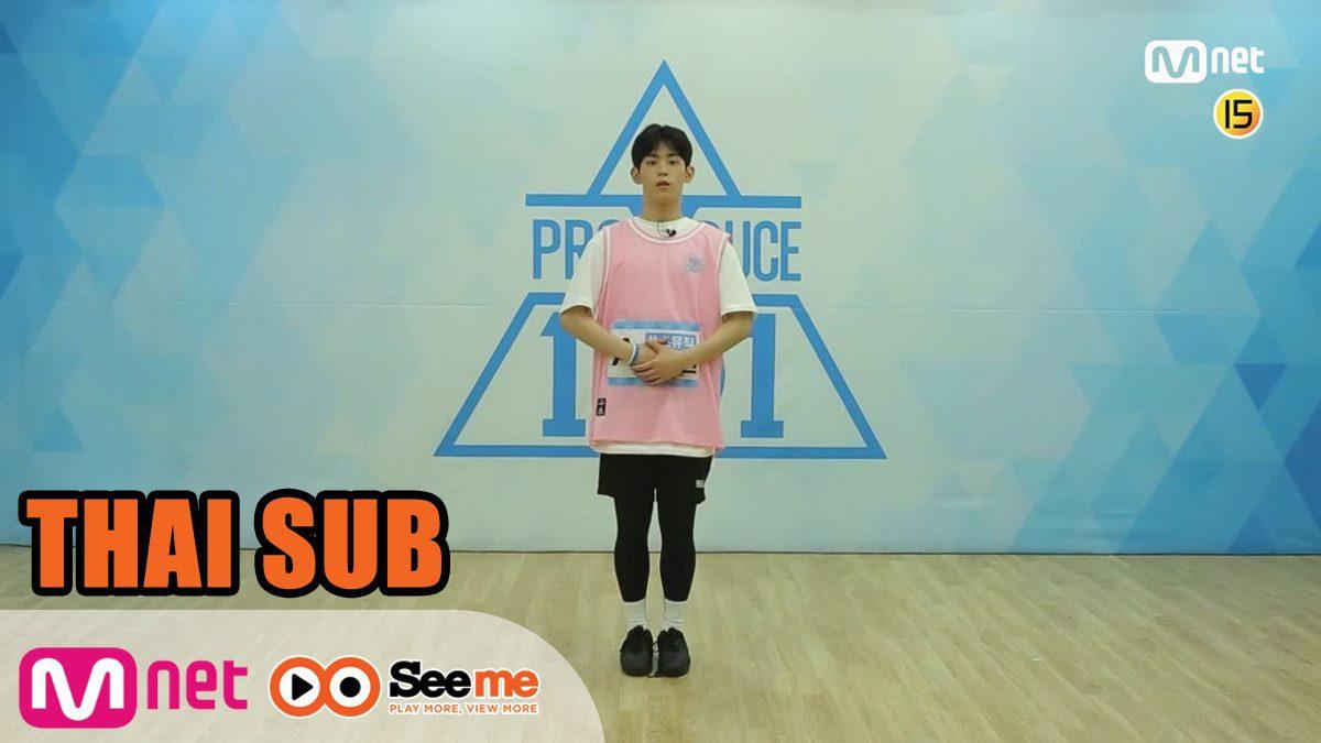 [THAI SUB] วีดีโอประเมินผลเซ็นเตอร์ | 'คิม ฮยอนบิน'  KIM HYEON BIN I จากค่าย Source Music